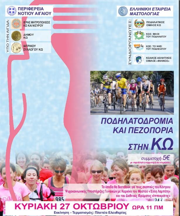 Ελληνική Εταιρεία Μαστολογίας - Πεζοπορία & Ποδηλατοδρομία στην Κω