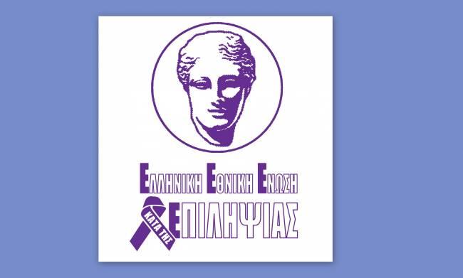 Ελληνική Εθνική Εταιρεία κατά της Επιληψίας