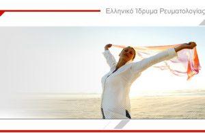 Ελληνικό Ίδρυμα Ρευματολογίας: στη Σπάρτη η 21η Ημερίδα Ενημέρωσης «Ρευματικές παθήσεις: Ένα μεγάλο κοινωνικό πρόβλημα»