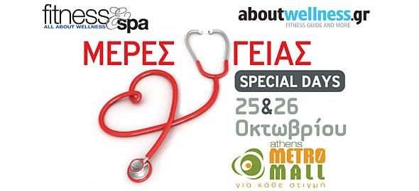 Ημέρες Υγείας - Athens Metro Mall Άγιος Δημήτριος