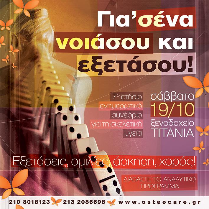 Ελληνικός Σύλλογος Υποστήριξης Ασθενών με Οστεοπόρωση - Δράσεις