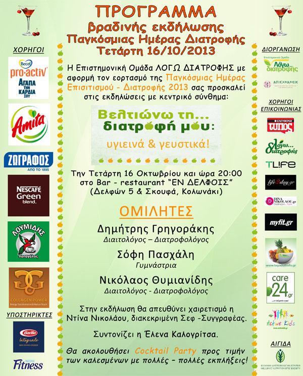 Παγκόσμια Ημέρα Διατροφής: 16/10/2013 με τον Δημήτρη Γρηγοράκη