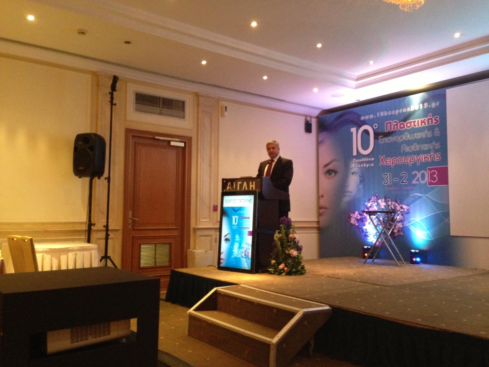10ο Συνέδριο Πλαστικής Χειρουργικής - ΙΣΑ