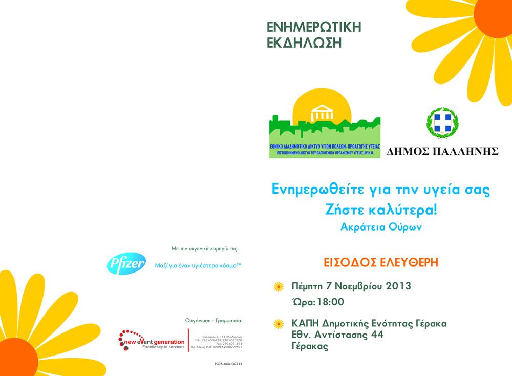 Δήμος Παλλήνης - Εκδήλωση για την ακράτεια ούρων