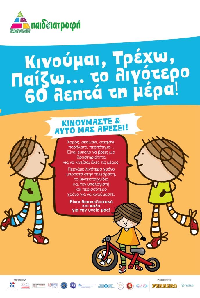 Νέα εκδήλωση ΠΑΙΔΕΙΑΤΡΟΦΗ στο Μαρούσι: «Περίπατος στο Δάσος Συγγρού για όλη την Οικογένεια»