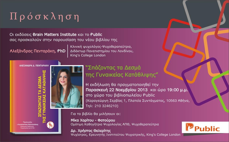 Παρουσίαση βιβλίου Αλεξάνδρας Πενταράκη