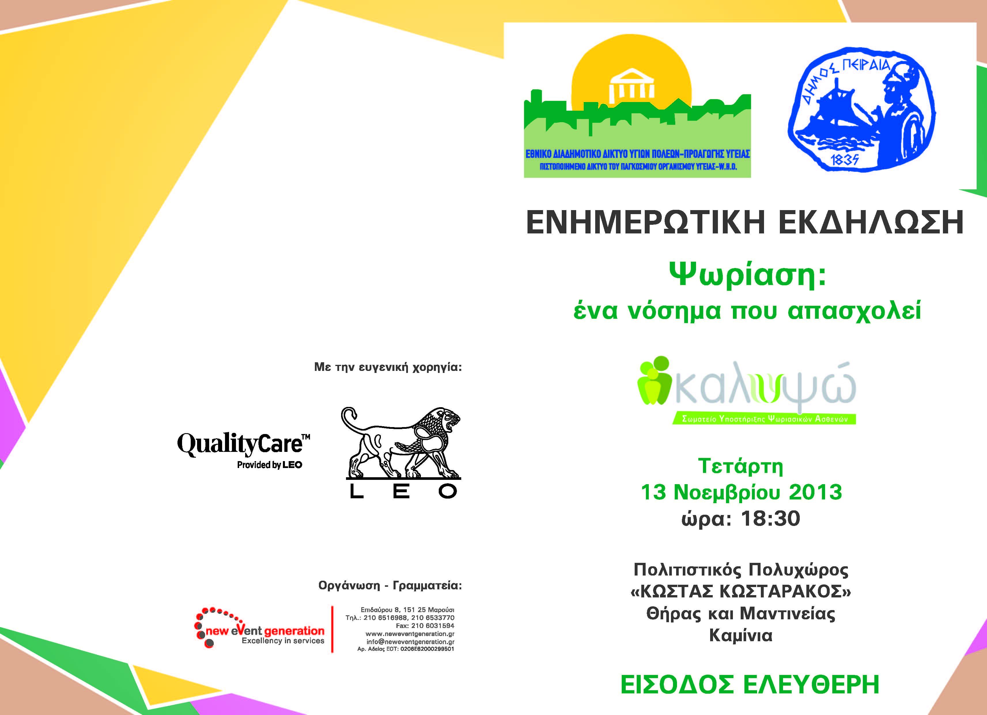 Ψωρίαση: εκδήλωση από το Δήμο Πειραιά