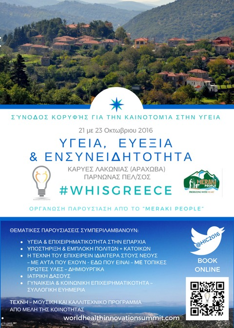 whis-greece-2016-flyer-3